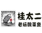 桂太二老坛酸菜鱼