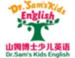 山姆博士少儿英语