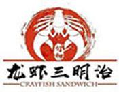 叮当小龙虾三明治