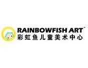 彩虹鱼儿童艺术中心
