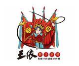 王依鮑汁燜鍋