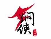 燜俠三汁燜鍋