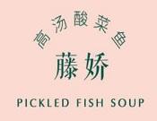 藤嬌酸菜魚