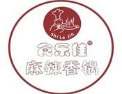 食樂佳麻辣香鍋