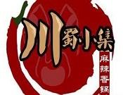 川蜀小集麻辣香鍋