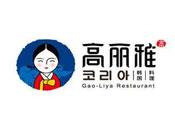 高麗雅韓國料理