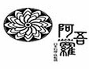 阿吾罗日本料理