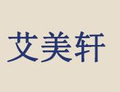 艾美轩中餐