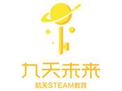 九天未来steam教育
