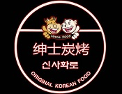 紳士韓式烤肉