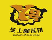 Y号芝士榴莲饼