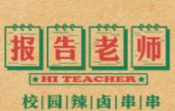 報告老師辣鹵串串香