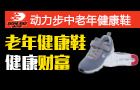 动力步中老年健康鞋