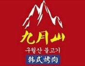 九月山韩式烤肉