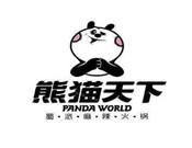 熊貓天下火鍋