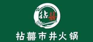 拈喜市井火锅