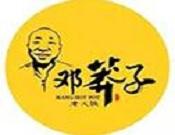 鄧莽子火鍋