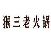 猴三老火锅