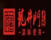 龙井门老火锅