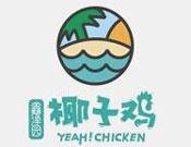 鑫泽园椰子鸡