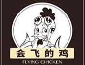 会飞的鸡韩式炸鸡