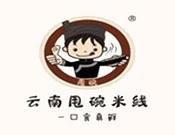 云南甩碗米线