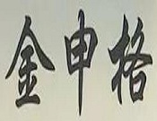 金申格练字