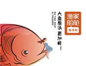 渔家船舱鱼汤粉