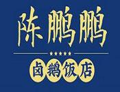 陳鵬鵬鹵鵝飯店
