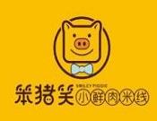 笨豬笑小鮮肉米線
