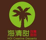 海清甜創意甜品