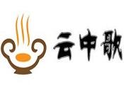 云中歌蒸汽鱼火锅
