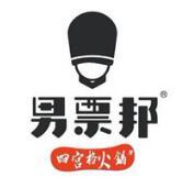 男票邦火鍋