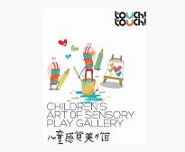 touchtouch兒童感覺美術館