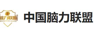中國腦力聯盟