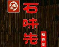石味先石鍋菜