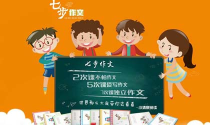 七步作文招商视频