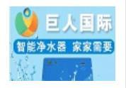 巨人国际净水器