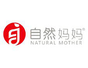 自然媽媽母嬰