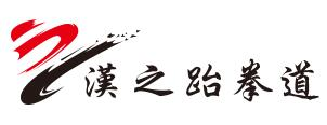 汉之跆拳道