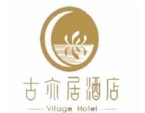 古亦居酒店