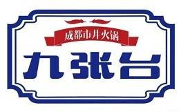 九張臺市井火鍋