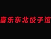 喜樂東北餃子館