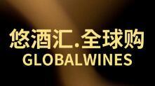 悠酒汇全球购