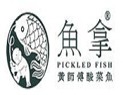鱼拿酸菜鱼