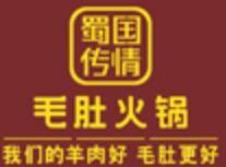 蜀國傳情毛肚火鍋