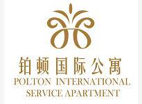 鉑頓國際公寓