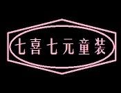 七喜七元童装