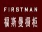 福斯曼橱柜
