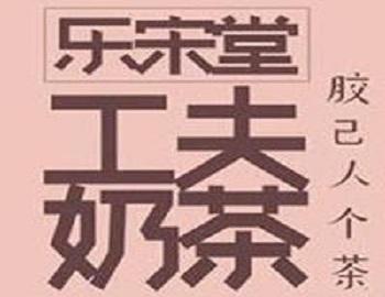乐宋堂工夫奶茶